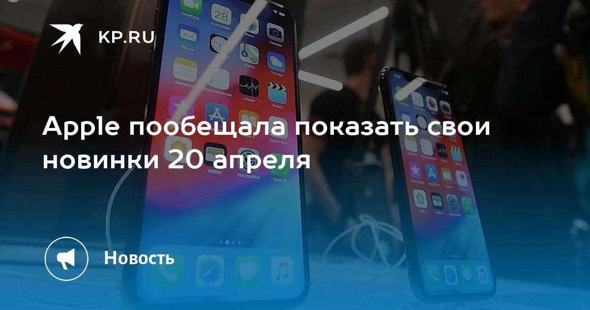 Apple пообещала показать свои новинки 20 апреля