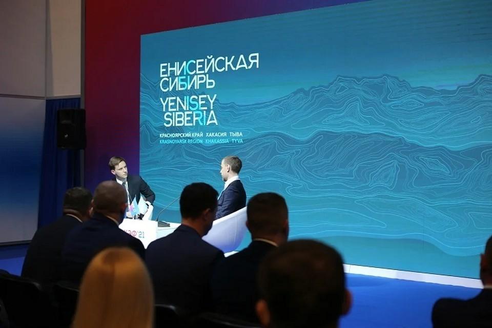 """По проектам """"Енисейской Сибири"""" определены сроки, объемы, количество новых рабочих мест."""