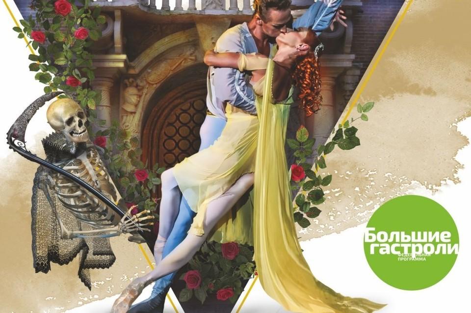 Волжане увидят легендарный балет «Ромео и Джульетта». Фото: афиша