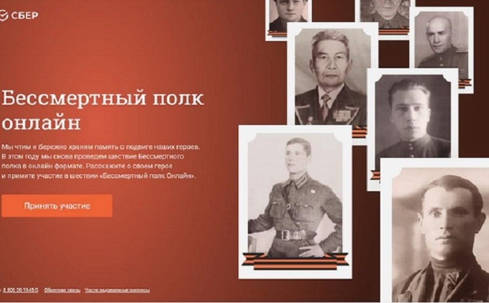 Жителей Хабаровского края приглашают на «Бессмертный полк» в формате онлайн