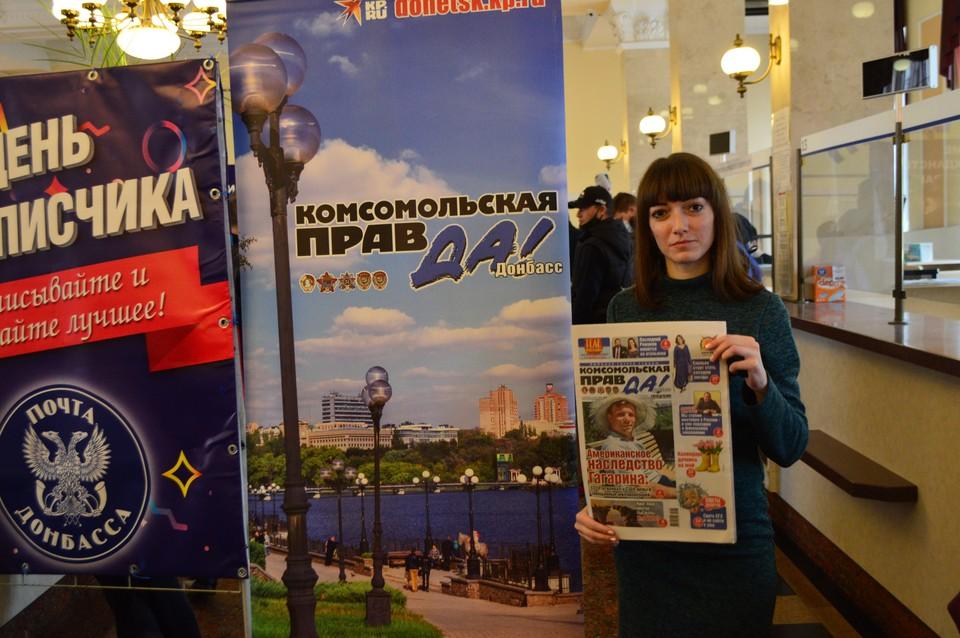 На любимую газету можно подписаться в любом отделении «Почты Донбасса»