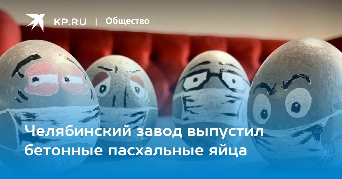 Яйца из бетона челябинск купить выравнивание фундамента бетоном