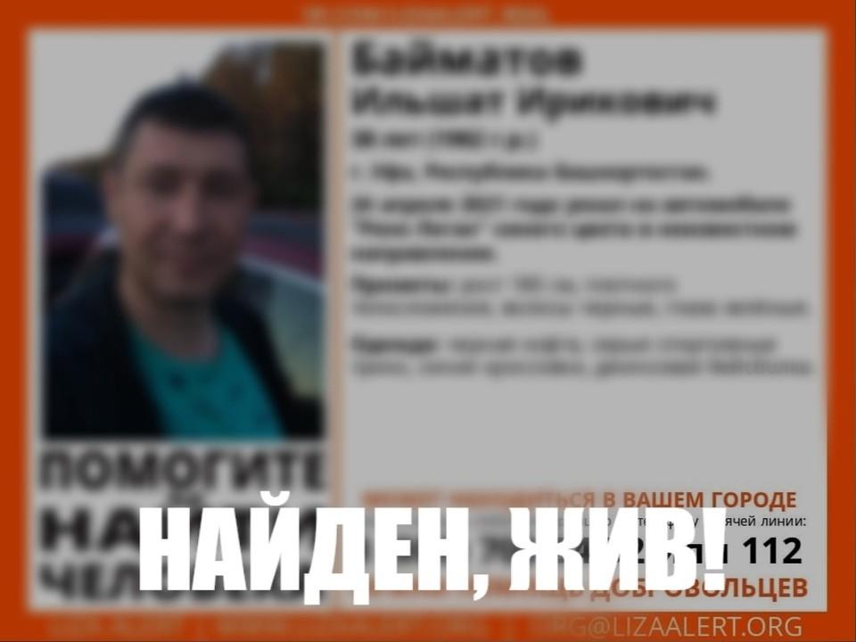 Ориентировки больше не актуальны. Фото: «ЛизаАлерт. Башкортостан»