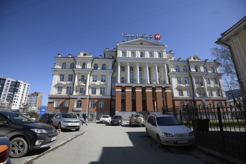 """Банк """"Нейва"""" закончил свое существование 16 апреля."""