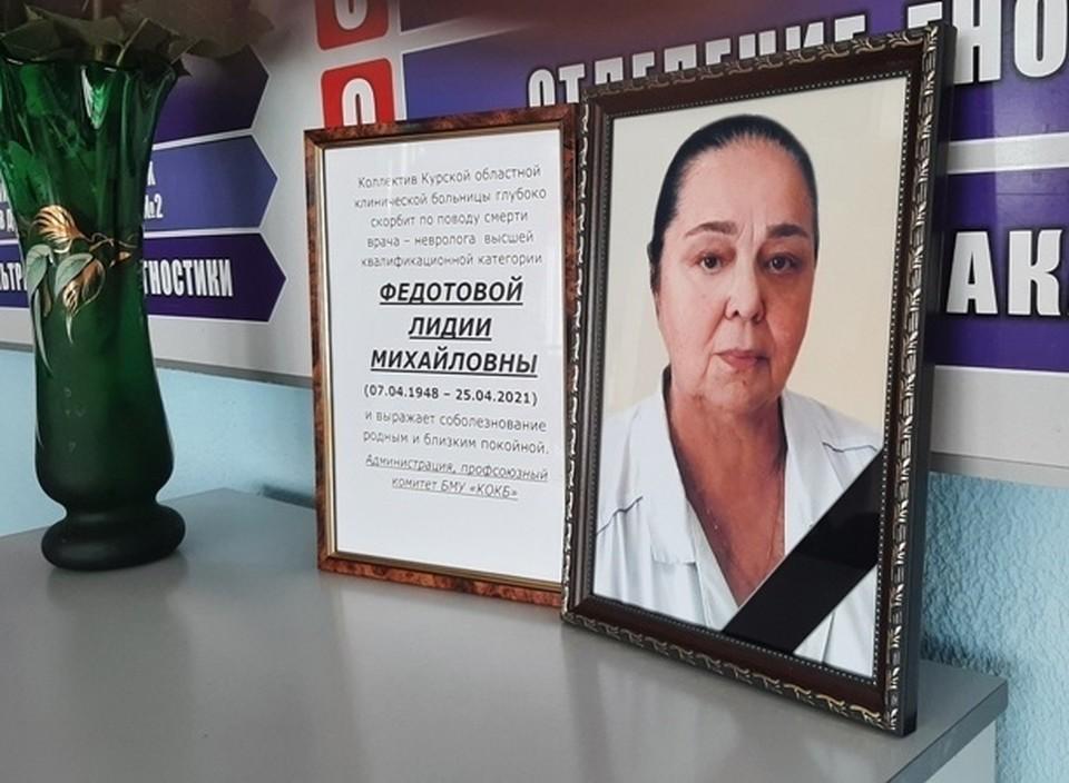 Лидия Михайловна работала в Курской областной клинической больнице с 1987 года