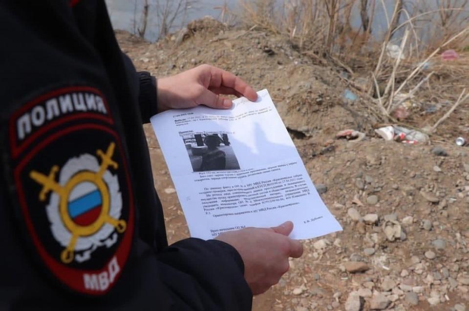 В Красноярске по факту исчезновения 8-летнего мальчика завели уголовное дело. Фото: пресс-служба полиции