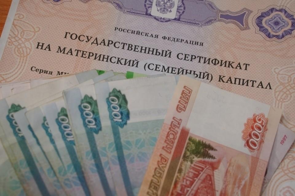 Семьи Коми досрочно получат выплаты из маткапитала за май