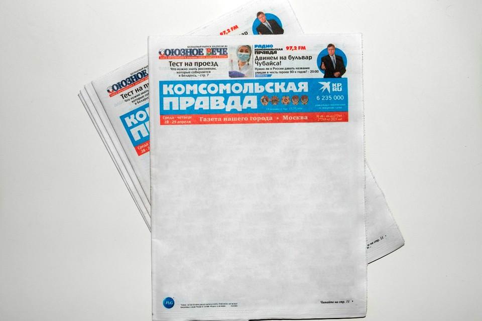 «Комсомольская правда» вышла с пустой обложкой