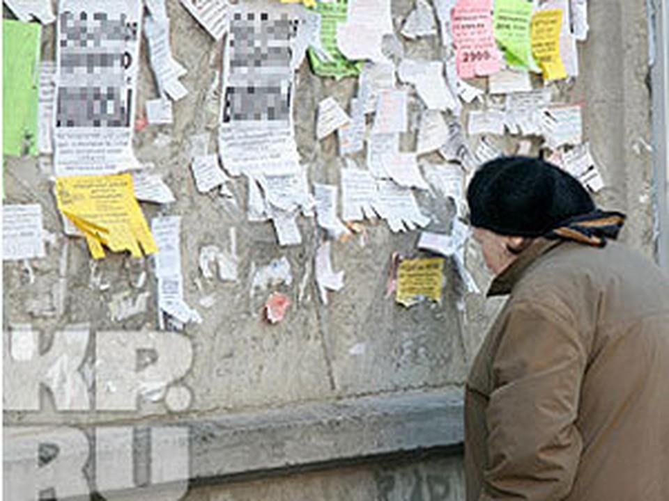 Активисты «Курса» расклеивают объявления, с помощью которых они хотят привлечь новых членов в свои ряды