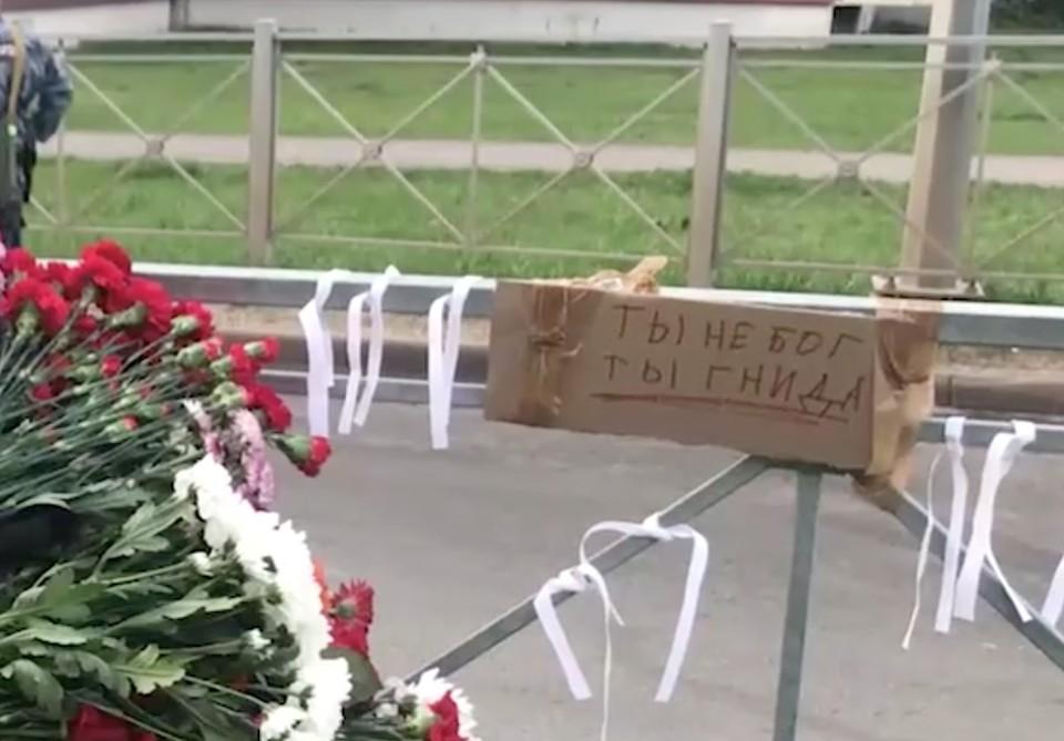 Жители Казани прикрепили табличку «Ты не бог, а гнида» у школы, где произошла стрельба.