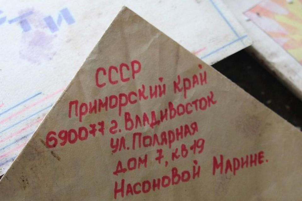 Письмо назвали жемчужиной заброшенного лагеря. Фото: предоставлено Александрой Гилевой.