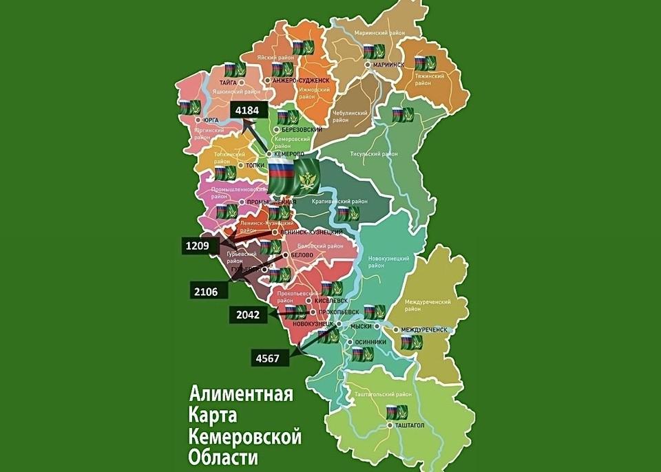Алиментную карту региона составили в Кузбассе. Фото: УФССП Кузбасса.