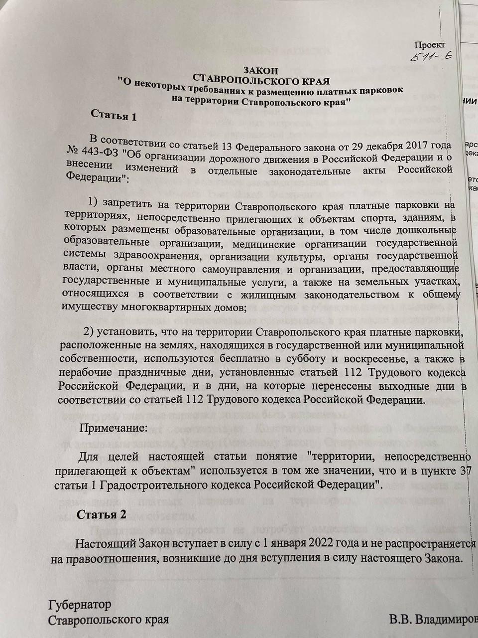 Правовой акт называется «О некоторых требованиях к размещению платных парковок на территории Ставропольского края»