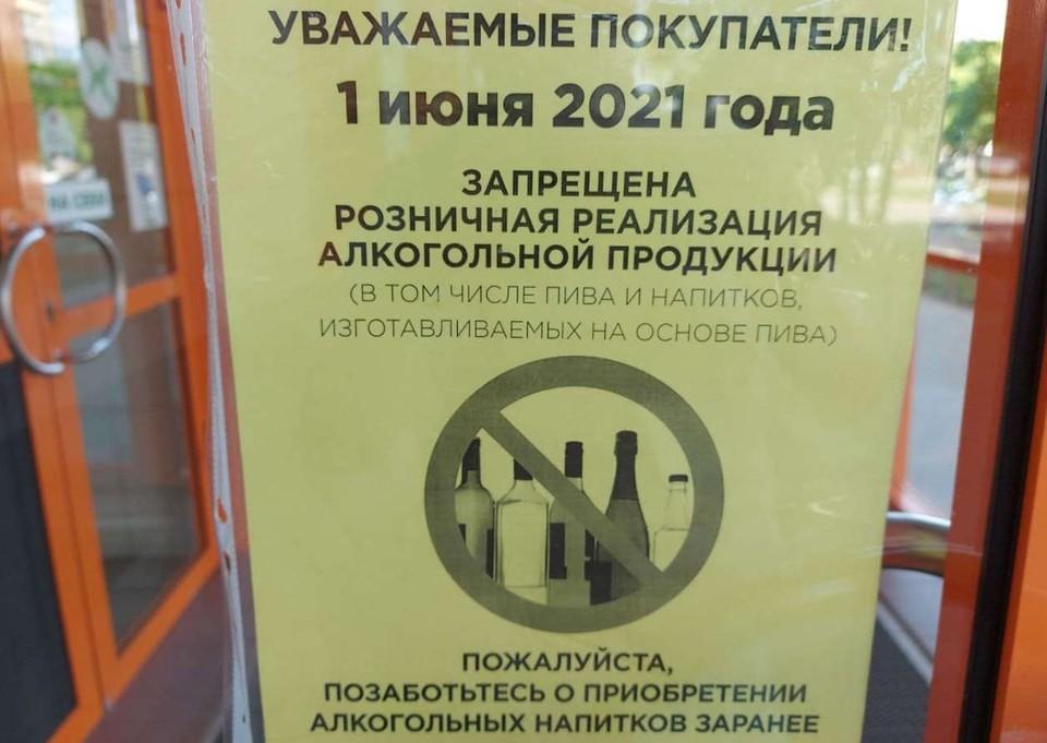 Такие объявления в магазинах вывешивают за несколько дней.