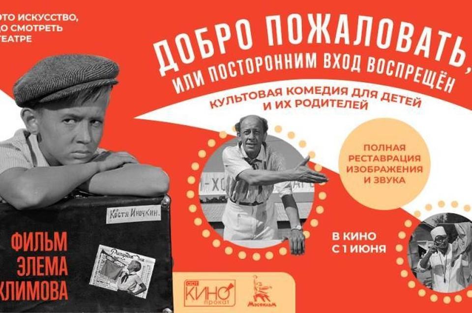 3 июня куряне смогут увидеть фильм Элема Климова