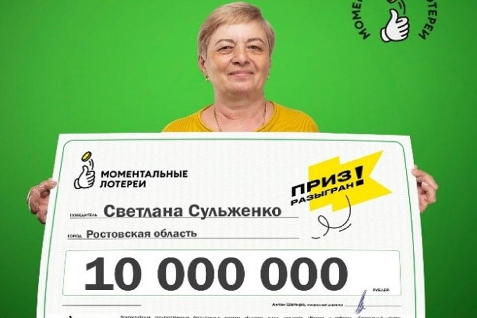 Ростовчанка выиграла в лотерею 10 миллионов рублей