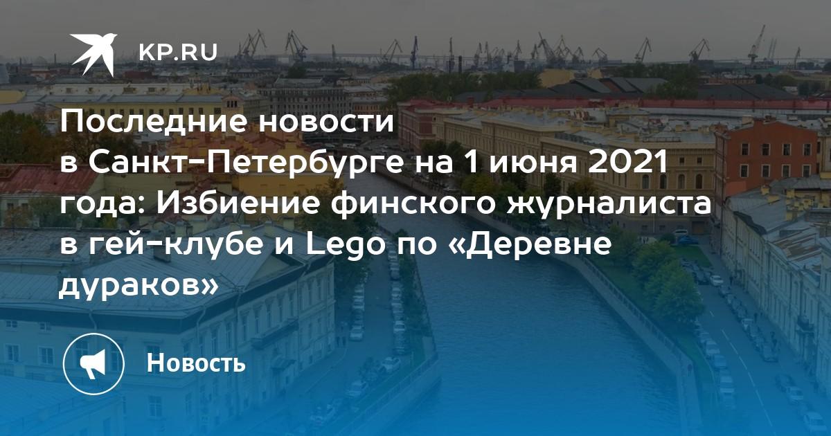 гей клубы петербурга