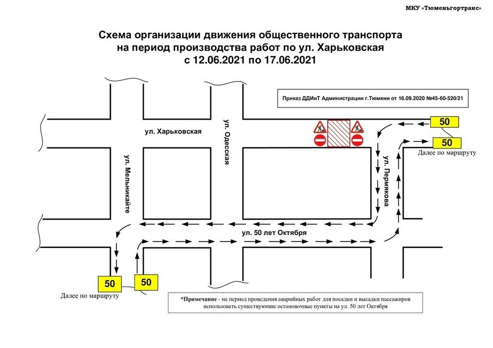 В Тюмени маршрут № 50 временно изменит схему движения.