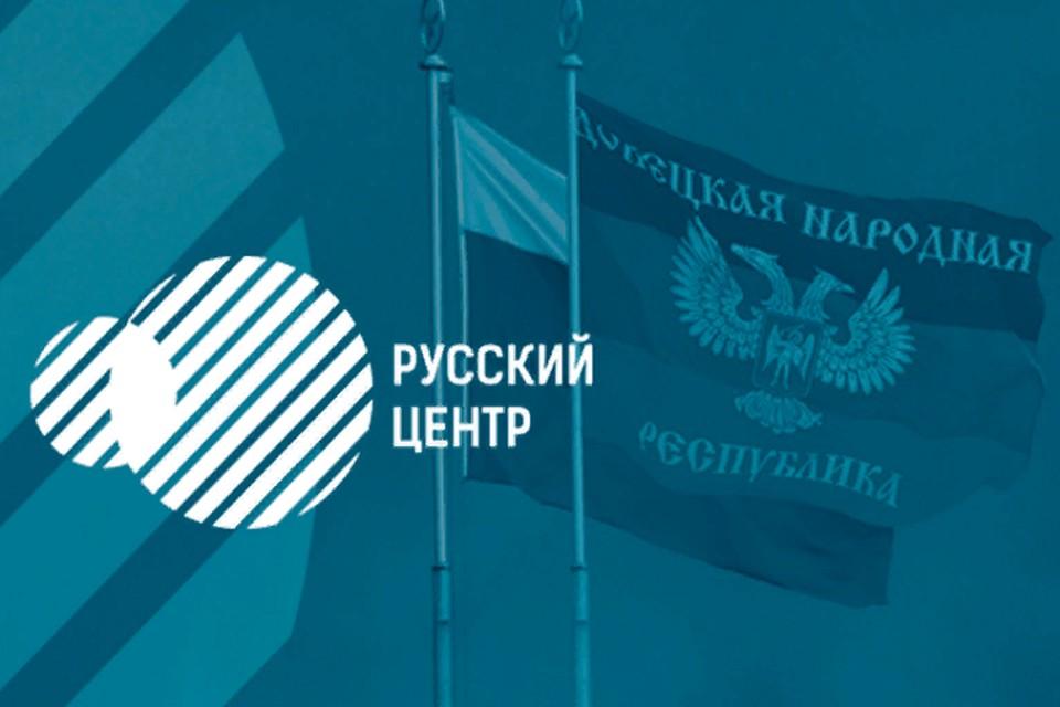 Форум организован в рамках проекта, действующего в Республике с конца мая и направленного на сохранение культурного и исторического наследия России. Фото: Русский центр