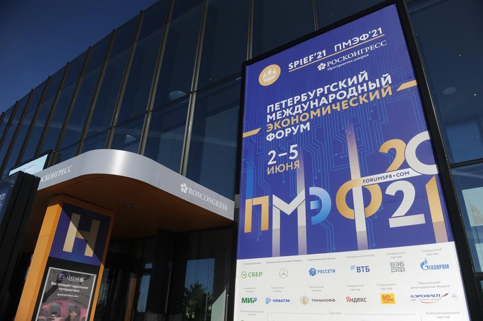 Петербург и госкорпорация «Росатом» подписали соглашение на ПМЭФ-2021.