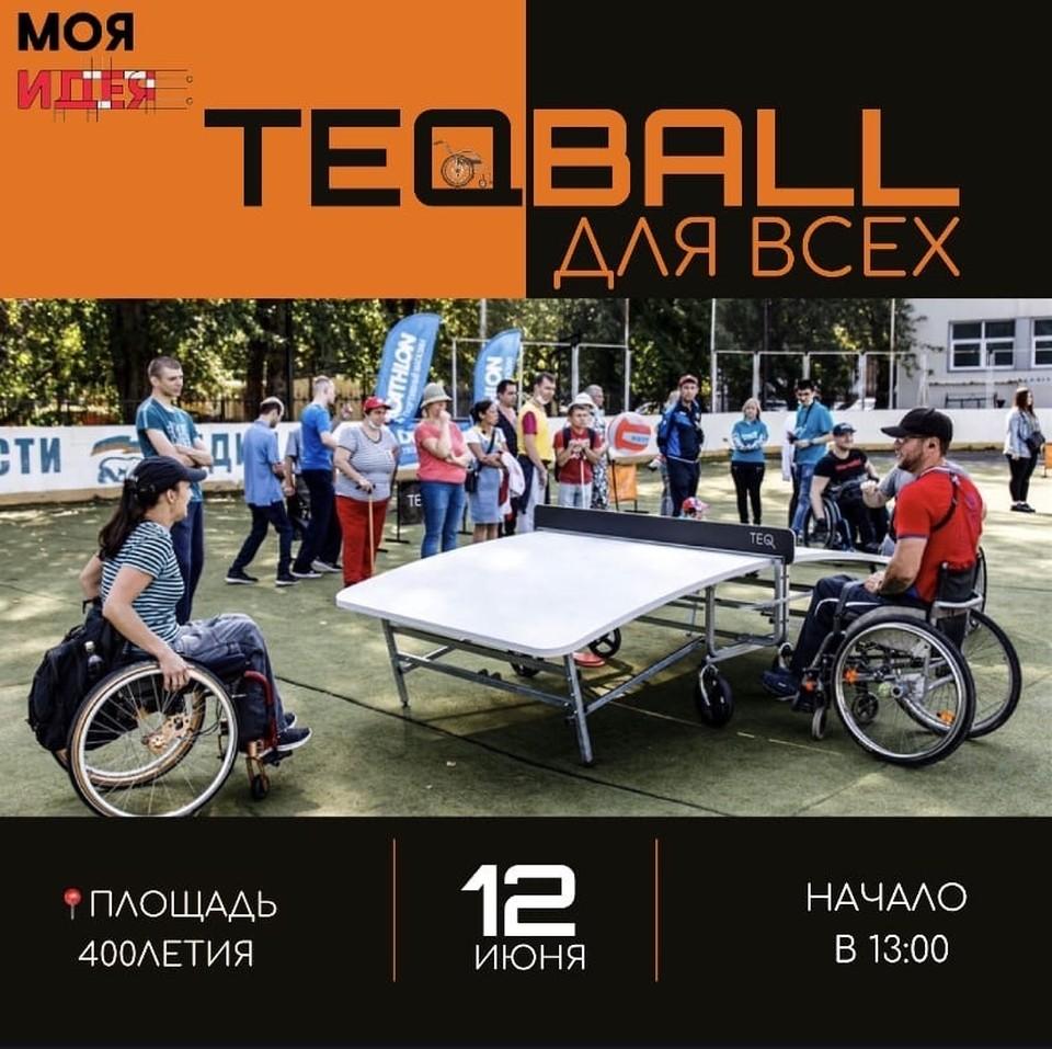 "Фото: группа ""TEQBALL | Текбол Тюмень"", соцсеть ВКонтакте"