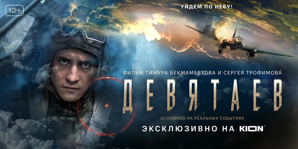 С 10 июня фильм «Девятаев» доступен подписчикам онлайн-кинотеатра KION!