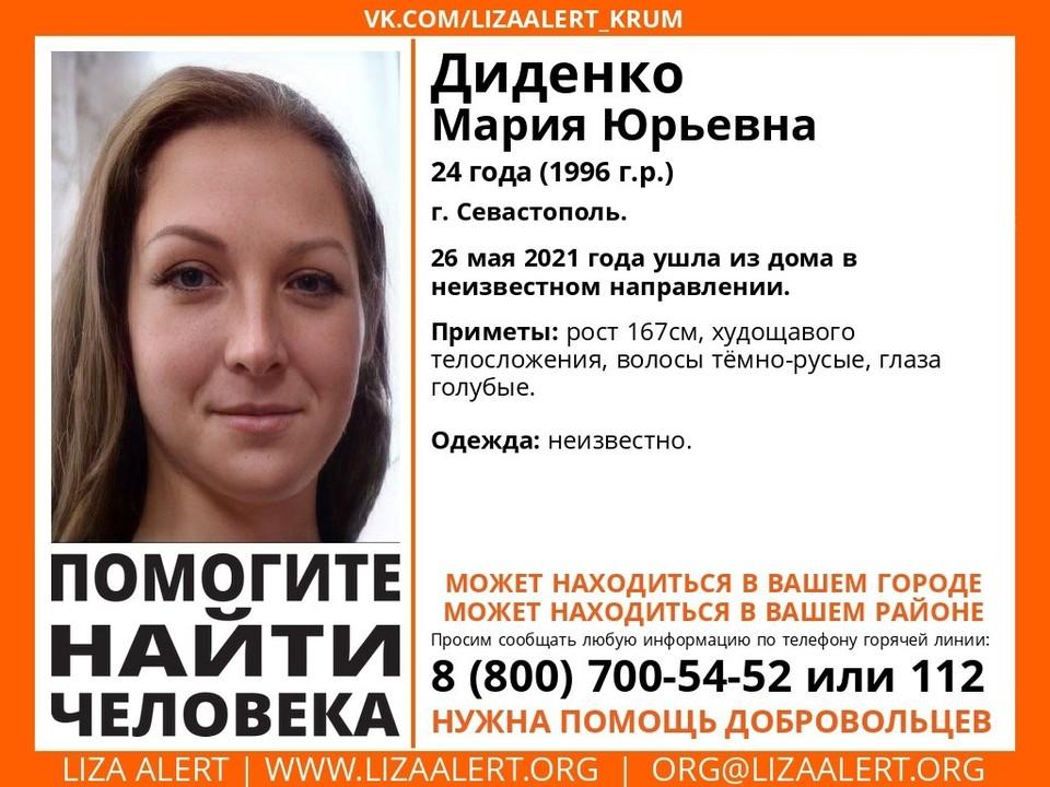 Мария Диденко. Фото: Поисково-спасательный отряд «ЛизаАлерт» Крым/VK
