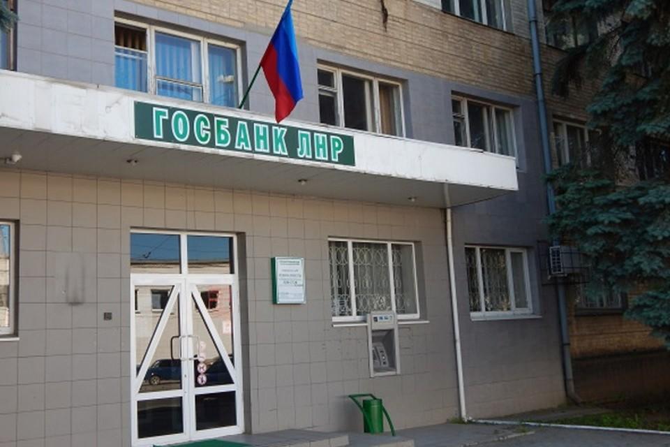 12 и 13 июня отделения банка работать не будут. Фото: Госбанк ЛНР