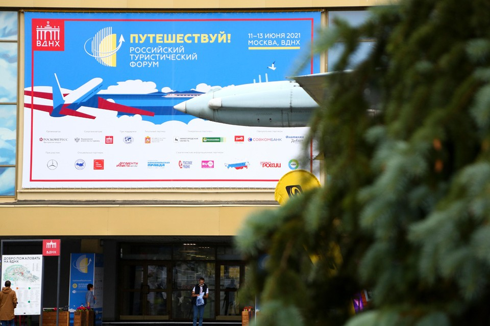 """Российский туристический форум """"Путешествуй!"""" – это уникальная коммуникационная площадка"""