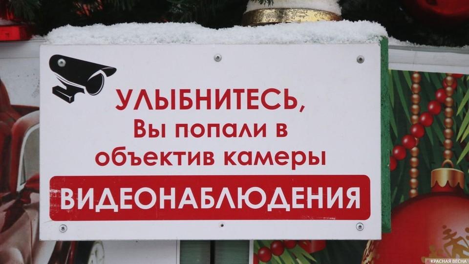 """""""Большой брат"""" следит за тобой (Фото: rossaprimavera.ru)."""
