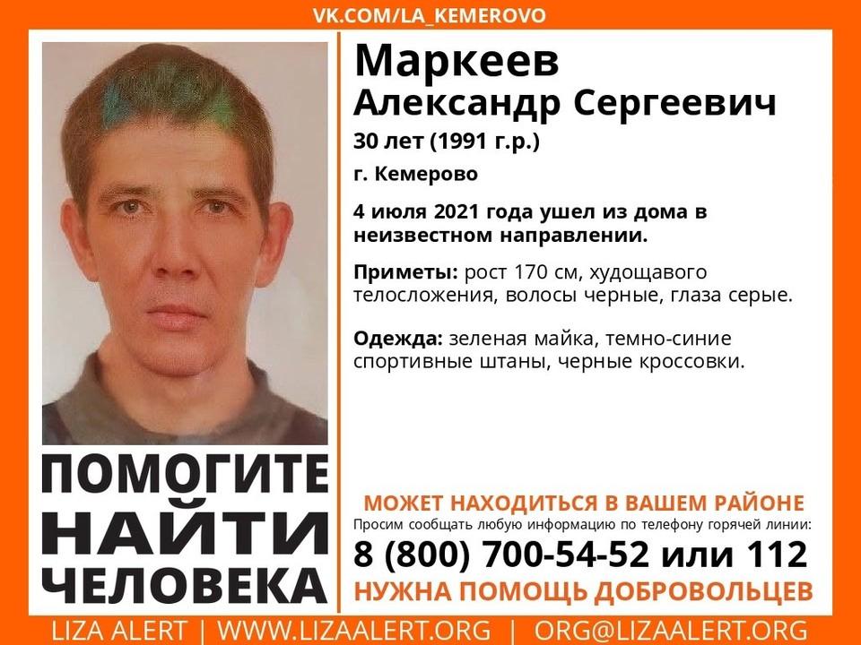 "В Кемерове пропал 30-летний мужчина. Фото: Поисковый отряд ""Лиза Алерт"" Кузбасс."