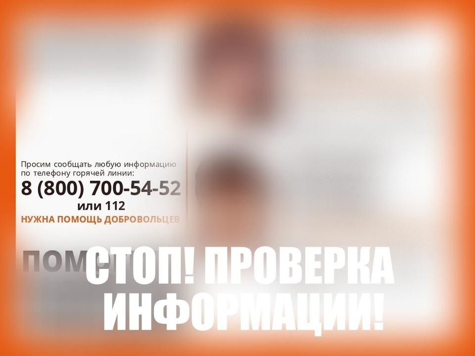 """Фото: Поисковый отряд """"ЛизаАлерт"""" Челябинской области/vk.com"""