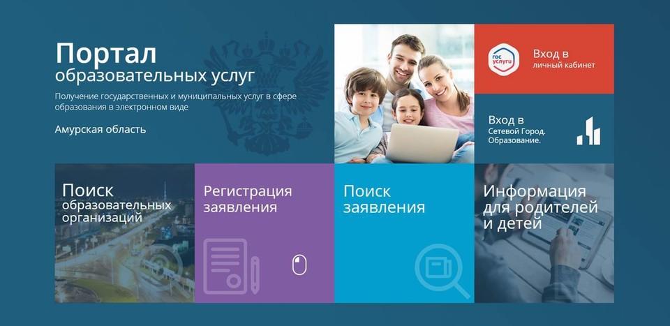 В ближайшее время родители смогут подать заявление в первый класс Фото: Правительство Амурской области