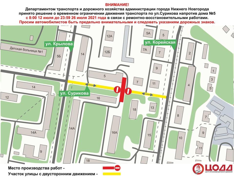 Движение транспорта будет временно приостановлено на улице Сурикова в Нижнем Новгороде Фото: пресс-служба правительства Нижегородской области