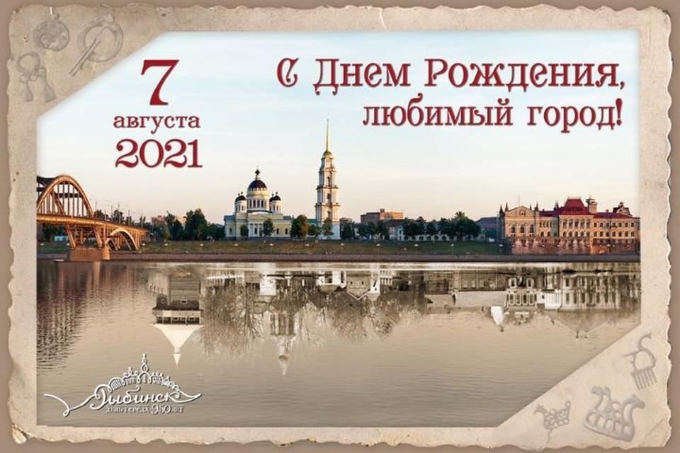 День города Рыбинска пройдет 7 августа. ФОТО: администрация Рыбинска
