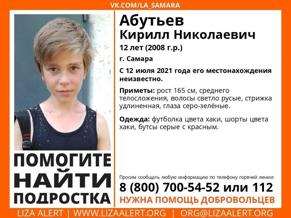 В Самарской области пропал подросток