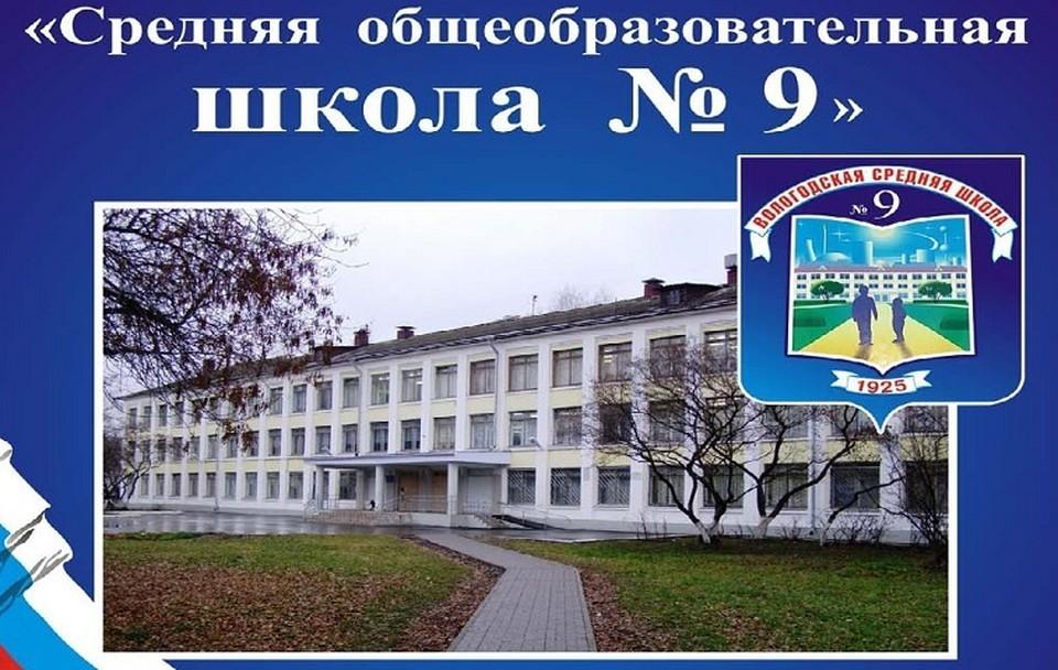 Фото: официальный сайт средней школы №9, г.Вологда