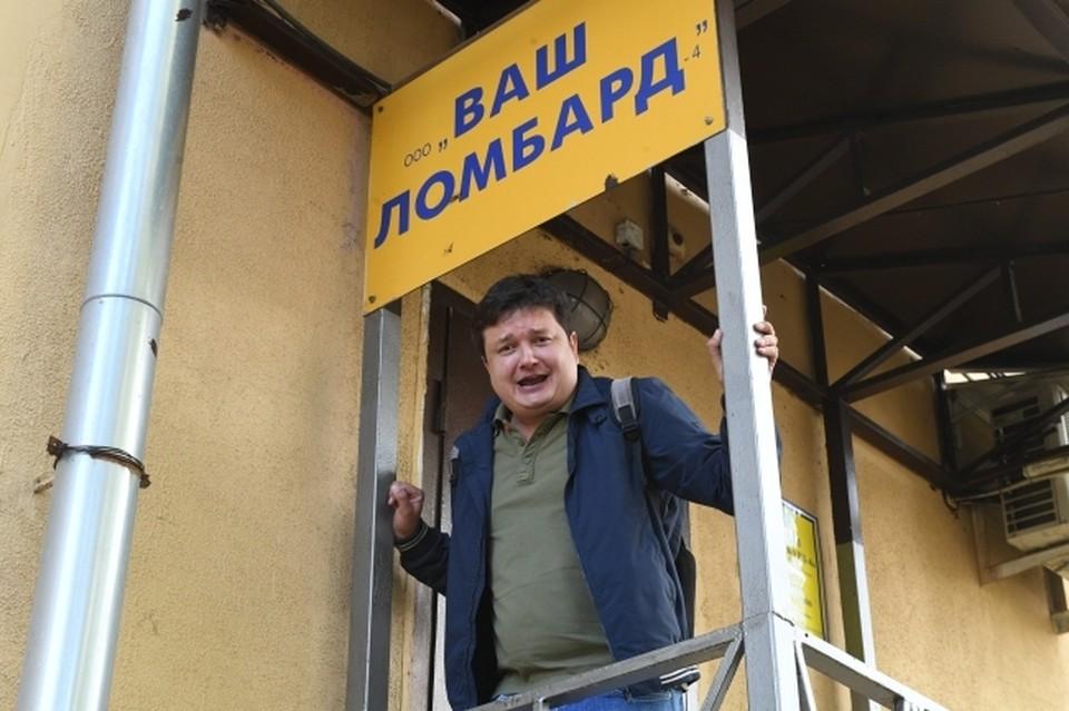 Житель Южно-Сахалинска планировал выкупить изделие, но не сделал этого