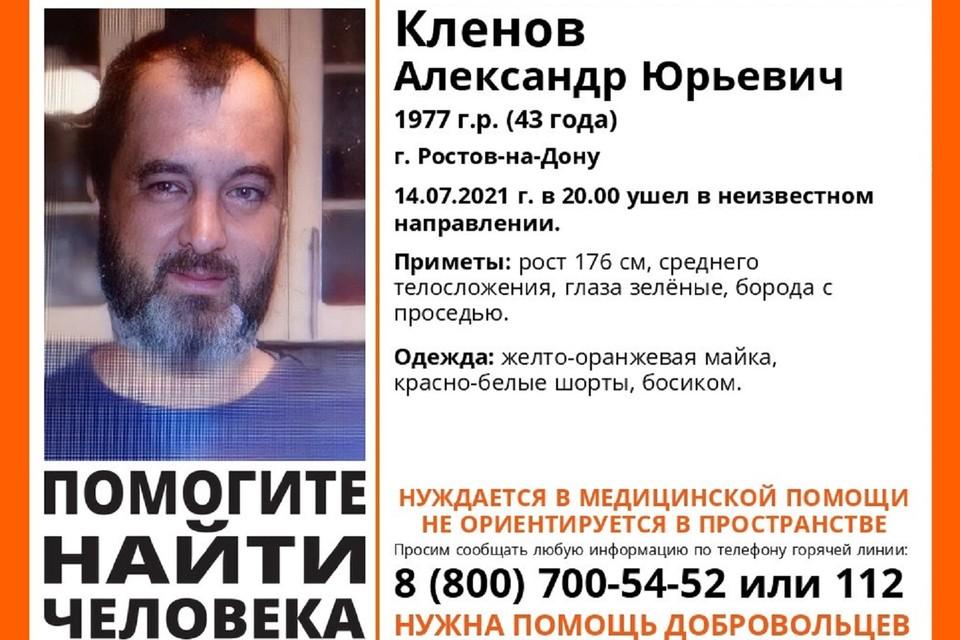 В Ростове разыскивают пропавшего мужчину