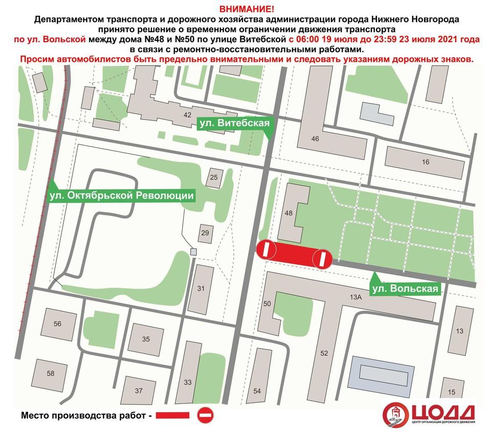 Улицу Вольская перекроют в Нижнем Новгороде до 24 июля. ФОТО: ЦОДД Нижнего Новгорода