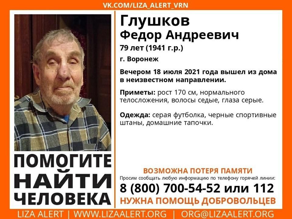 Федор Глушков, видимо, заблудился.