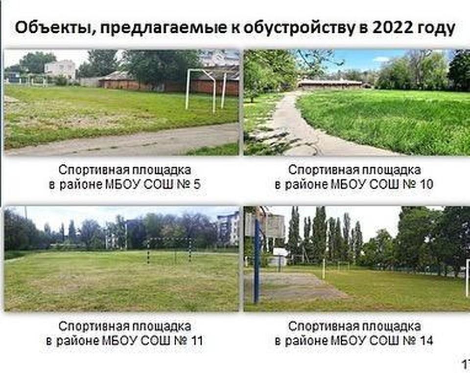 Проектами предусмотрено устройство поля для мини-футбола, универсальной баскетбольно-волейбольной площадки, воркаут-площадки и тренажеров