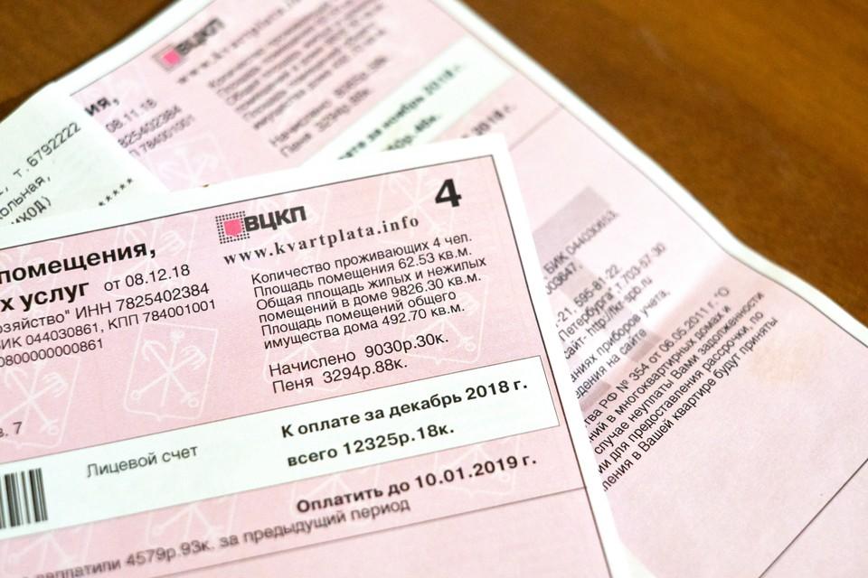 «Петроэлектросбыт» объяснился перед петербуржцами за ошибки в квитанциях