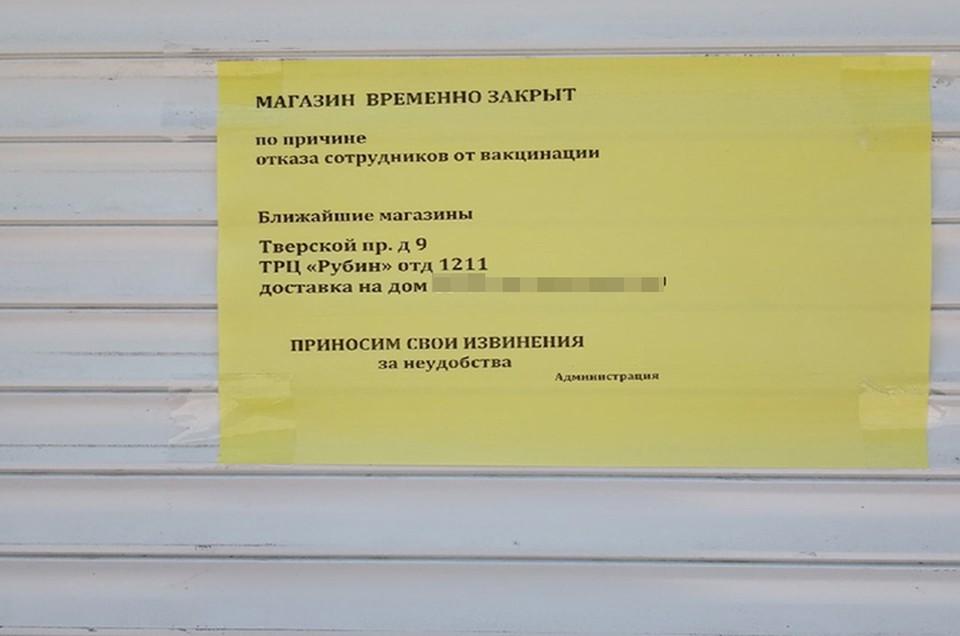Магазин временно закрыт Фото: vk.com/ostorozhno_tver.pozor_tver/Юлия Ильницкая