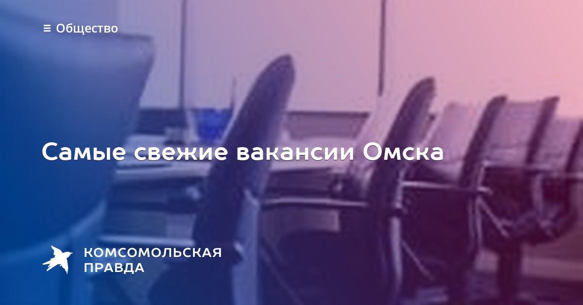 Работа госслужба вакансии омск