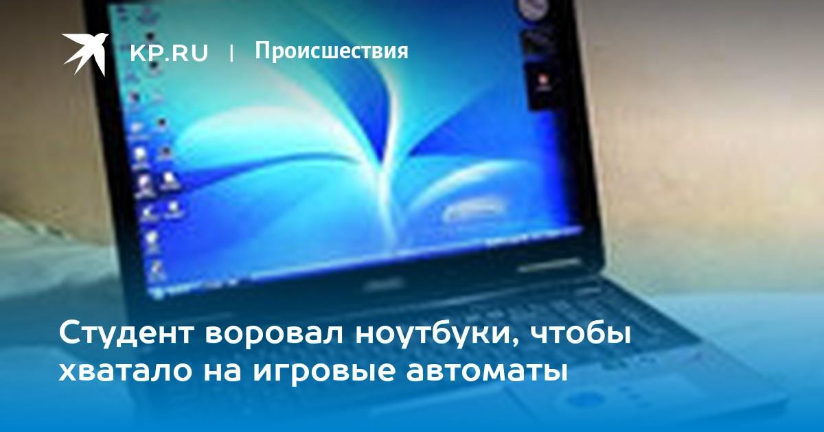 Скачать игровые автоматы на ноутбук