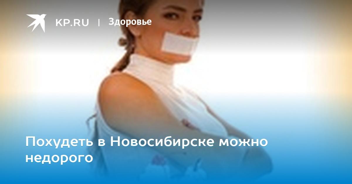 Похудеть новосибирск форум