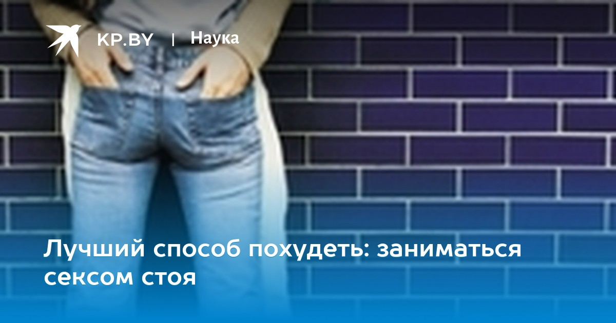 Секс как способ похудения