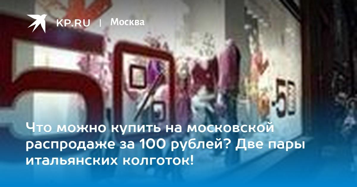 0e12841c386 Что можно купить на московской распродаже за 100 рублей  Две пары  итальянских колготок!