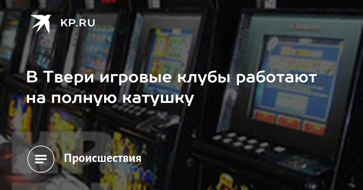 Игровые автоматы в твери адреса работающих бесплатно игровые автоматы играть онлайн